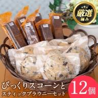 【10688】びっくりスコーン(6個)とスティックブラウニー(2種・計6本)セット!スコーンは餡子・チーズ・栗・チョコの意外な組み合わせがくせになる美味しさ!リピーターも多いイチオシ!【Felice Regalo】