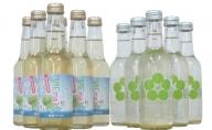 若狭の梅サイダー(BENIサイダー、ウメラルサイダー)2種1ケース24本セット 福井県産梅を使用