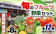 【年12回毎月】福津・むなかたの旬(野菜・果物)計10品程度【随時開始】[C5200]