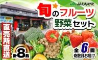 【年6回奇数月】福津・むなかたの旬(野菜・果物)計10品程度【随時開始】[C5210]