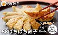 浜松餃子の88ぱちぱち餃子 80個幸せな食卓セット【配送不可:離島】