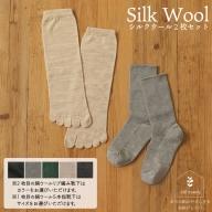 【2636-0227】重ね履きシルクウール2枚セット