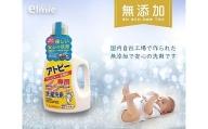 【2636-0036】エルミー アトピー専用洗濯洗剤1.2L×10本(12L)