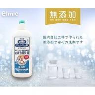 【2636-0037】エルミー 敏感肌台所食器洗剤300ml×30本(9,000ml)