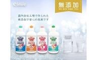 【2636-0034】エルミー 低刺激性洗剤セットB(5400ml)