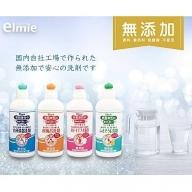 【2636-0034】エルミー 低刺激性洗剤セットB(5,400ml)