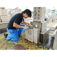 【2636-0071】お墓掃除サービス 1回分