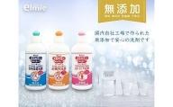 【2636-0033】エルミー 低刺激性洗剤セットA(5400ml)