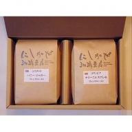 【2636-0012】甘い香りと味わいのコスタリカハニー!深煎りコーヒー2種