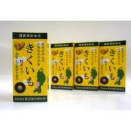 E079【長井産】菊芋(きくいも)粒タイプ 100g×4瓶