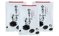 【50セット限定】小豆島産 完熟オリーブ漬け 3袋セット