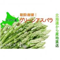 朝採りようていグリーンアスパラLサイズ1kg≪北海道ようてい産≫