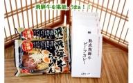 熟成ビーフカレー5食&飛騨牛ラーメン4食セット[C0023]
