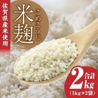 イデマンの米麹2kg(1kg×2) [FAF015]