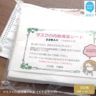 国産 マスクの内側清潔シート(大きめサイズ)50枚×6袋セット(300枚) 綿100% 清潔 安心【ランリーゼ】
