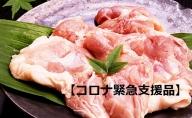 【コロナ緊急支援】奥久慈しゃも肉詰め合わせ(正肉スライス・ササミ)