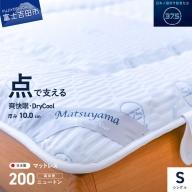 【爽快眠】DryCool 高密凸凹ウレタンマットレス【点で支える】
