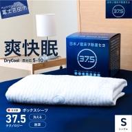 【爽快眠】DryCool ボックスシーツ【10cm厚対応】(シングル)
