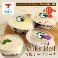 ミルキーベルの牧場チーズケーキ3種 計16個 【お菓子・チーズケーキ・洋菓子・デザート】