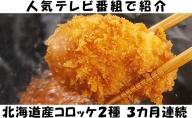 【3カ月定期便】木古内産はこだて和牛コロッケ&メンチカツセット