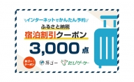 木古内町 旅ゴー!クーポン(3,000点)
