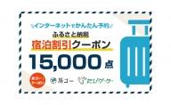 木古内町 旅ゴー!クーポン(15,000点)