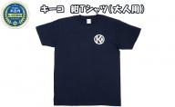 キーコ 紺Tシャツ(大人用)