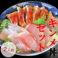 KG013料亭花月~オール金目丼セット(2人前)