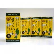 E079 【長井産】菊芋(きくいも)粒タイプ 100g×4瓶