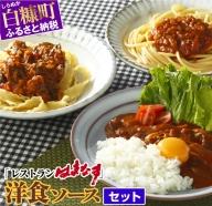 【新型コロナ被害支援】【特別価格】「レストランはまなす」の選べる洋食ソースセット【4種類の中から3個】