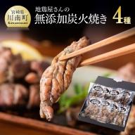 地鶏屋さんの無添加炭火焼き4種食べ比べ(ギフトに最適)