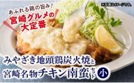 みやざき地頭鶏炭火焼とチキン南蛮(小)
