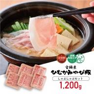 第56回天皇杯受賞企業「香川畜産」しゃぶしゃぶセット 1,200g