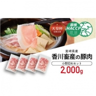第56回天皇杯受賞企業「香川畜産」小間切れセット 2,000g