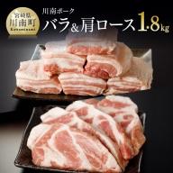 川南ポーク(バラ・カタロース)1.8kg