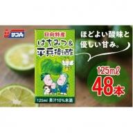 『はちみつ&平兵衛酢』48本セット