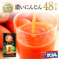 『サンA濃いにんじん(にんじん汁100%)』48本セット