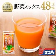 『Oh!宮崎 野菜ミックス』125ml×48本セット