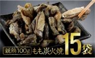 親鶏もも炭火焼15袋セット