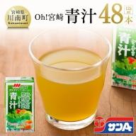 『Oh!宮崎 青汁』125ml×48本セット