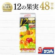『サンA1日分の12の果実』48本セット