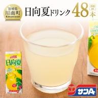 『サンA日向夏ドリンク』200ml×48本セット