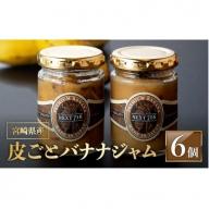 宮崎県産皮ごとバナナジャム(120g×6個入り)