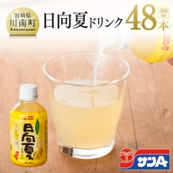 『サンA日向夏ドリンク』280ml×48本セット