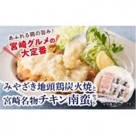 みやざき地頭鶏炭火焼と宮崎名物チキン南蛮セット