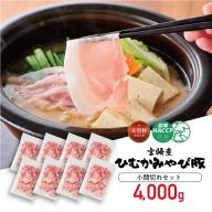 第56回天皇杯受賞企業「香川畜産」小間切れセット 4,000g