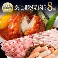 【令和3年8月発送分】あじ豚焼肉バラエティセット【冷蔵発送】
