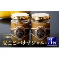 宮崎県産皮ごとバナナジャム(120g×3個入り)