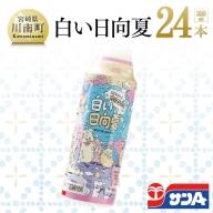 イラストレーター【かめもときえ】デザインボトル「サンA白い日向夏」24本セット