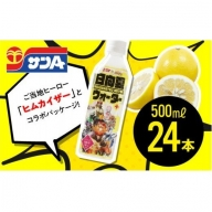 サンA日向夏ウォータープラス(ご当地ヒーロー!ヒムカイザーデザインボトル)24本セット